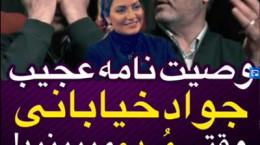 رونمایی جواد خیابانی از وصیت نامه اش پس از فوتش