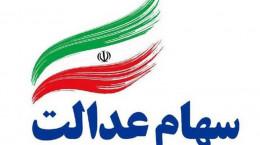 تاریخ تقریبی آزادسازی سهام عدالت اعلام شد
