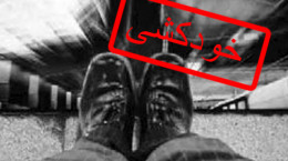 جنجال خودکشی کارگر یک شرکت نفتی در هویزه + فیلم