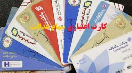 دریافت کارت اعتباری سهام عدالت ویژه سهامداران