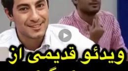ویدئو قدیمی از مجری گری نوید محمدزاده در برنامه دوستان