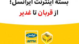 نحوه فعالسازی هدیه اینترنت ایرانسل در طرح قربان تا غدیر