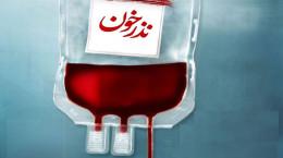 سامانه ی نوبت دهی نذر خون در محرم اعلام شد