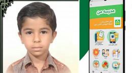 حقایقی از زندگی محمد موسوی زاده دانش آموز 11 ساله بوشهری و ماجرای خودکشی