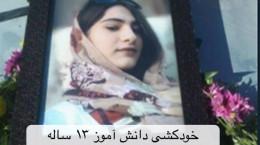 علت خودکشی پرستو جلیلی دانش آموز ۱۳ ساله در ارومیه چه بود ؟
