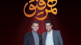 برنامه هم رفیق شهاب حسینی با  هوتن شکیبا