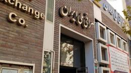 لیست صرافی های بانکی تهران + آدرس و تلفن