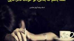 تک بیتی های عاشقانه   31 تک بیتی عاشقانه و احساسی از شاعران نامی