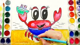آموزش نقاشی به کودکان | این قسمت نقاشی خرچنگ کارتونی