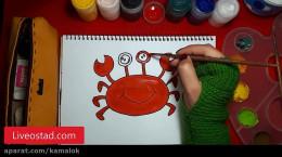 آموزش نقاشی به کودکان   این قسمت نقاشی خرچنک