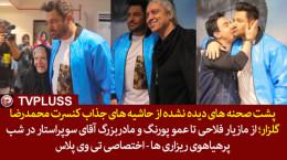 پشت صحنه های دیده نشده از حاشیه های کنسرت جدید محمدرضا گلزار