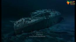چرا کشتی تایتانیک را  از اعماق دریا بیرون نمیارند ؟