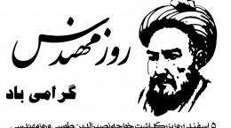 تاریخ بزرگداشت خواجه نصیرالدین طوسی در تقویم ۹۸