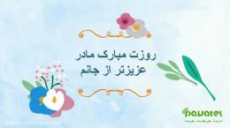 نماهنگ تبریک روز مادر