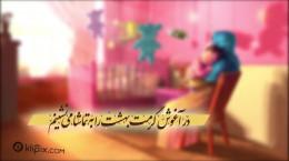 انیمیشن احساسی تبریک روز مادر
