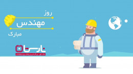 روز مهندس مبارک