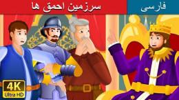 سرزمین احمق ها داستان های فارسی