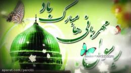 نماهنگ شاد تبریک عید مبعث پیامبر