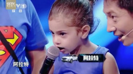 فیلم شرکت آرات حسینی در ۳ سالگی در مسابقات استعدادیابی چین