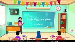 کارت پستال ویدیویی تبریک روز معلم