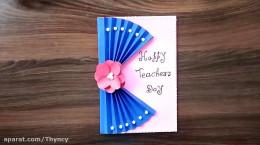 آموزش ساخت کارت پستال شیک برای روز معلم