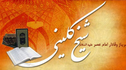 روز بزرگداشت شیخ کلینی در تقویم ایران چه روزی است ؟