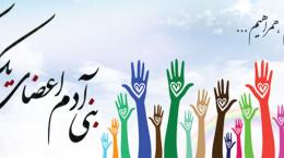 روز بیماریهای خاص و صعب العلاج در تقویم ایران چه روزی است ؟