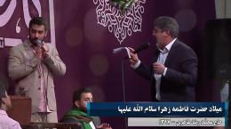 مولودی میلاد حضرت زهرا سلام الله علیها حاج محمد رضا طاهری