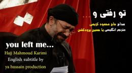 نوحه و مداحی تو رفتی از حاج محمود کریمی