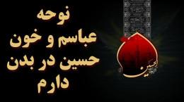 نوحه جدید عباسمو خون حسین در بدن دارم از محمد حسین شفیعی