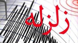 زلزله شیراز را لرزاند + جزئیات