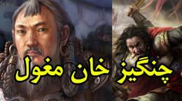 مستند جالب از چنگیز خان مغول