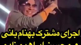 اجرای مشترک دونه دونه توسط بهنام بانی و محسن ابراهیم زاده