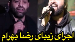 اجرای رضا بهرام در کنسرت هوروش بند