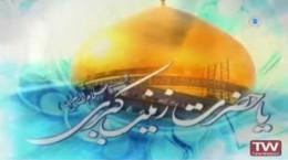 نماهنگ ویژه ولادت حضرت زینب (س)