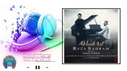 موزیک جدید رضا بهرام بنام عادلانه نیست