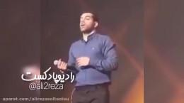 فیلم کامل پلی بک و لب خوانی رضا بهرام در کنسرتش