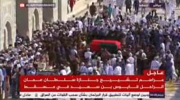 فیلم تشییع پیکر قابوس سلطان، پادشاه عمان