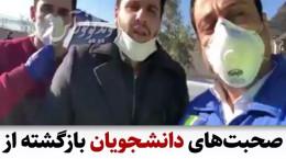 صحبت های دانشجویان ایرانی برگشته از چین