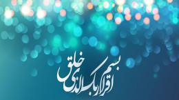 متن، پیام و نوشته تبریک عید مبعث به عربی با ترجمه