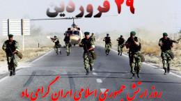 20 متن رسمی و اداری برای تبریک روز ارتش