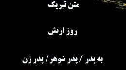 22 متن تبریک دلنشین روز ارتش به پدر / پدر شوهر / پدر زن