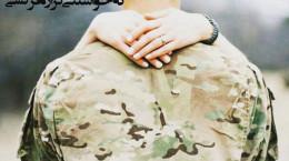 25 متن تبریک عاشقانه و احساسی روز ارتش به همسر