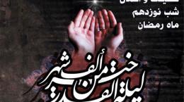 فضیلت و اعمال شب نوزدهم ماه رمضان
