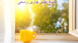 20 متن رسمی و اداری صبح بخیر بهاری