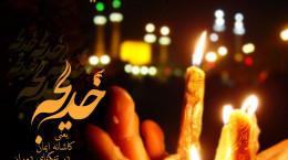 دانلود 30 مداحی وفات حضرت خدیجه (س) از مداحان معروف