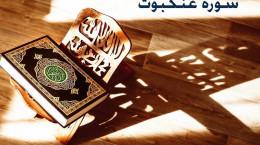 متن کامل سوره عنکبوت همراه با ترجمه فارسی + فایل صوتی