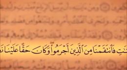 تلاوت سوره مبارکه روم همراه با ترجمه فارسی برای شب قدر