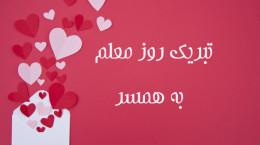 30 متن عاشقانه برای تبریک روز معلم به همسر