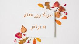 25 متن صمیمانه برای تبریک روز معلم به برادر